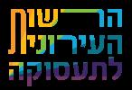 לוגו הרשות צבעוני